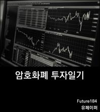 암호화폐 투자 일기