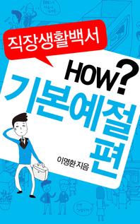 직장생활백서 1권_기본예절편
