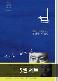 정현종 문학에디션 세트 (5권)