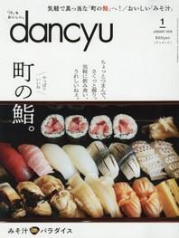 단츄 DANCYU 2020.01