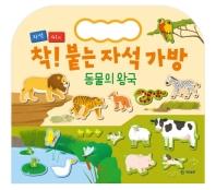 착! 붙는 자석 가방: 동물의 왕국