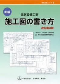 新編電氣設備工事施工圖の書き方