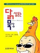 닭살 돋는 묵상