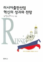 러시아 출판산업 혁신의 성과와 전망