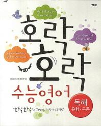 수능영어: 독해 유형 구문(2014)