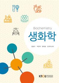 생화학(1학기)