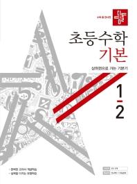 초등 수학 1-2 기본(2020)