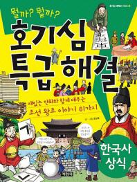 호기심 특급 해결: 한국사 상식(뭘까? 뭘까?)(호기심 대백과 시리즈 6)