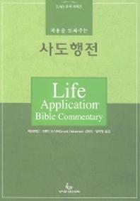 사도행전  ((구19000원))