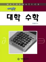 대학 수학(2판)