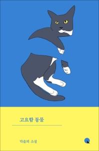 고요함 동물(소설Q 6)