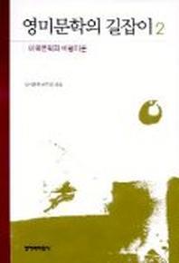 영미문학의 길잡이 2(미국문학과 비평이론)