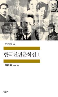 한국단편문학선 1(세계문학전집 10)