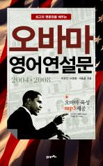 오바마 영어연설문
