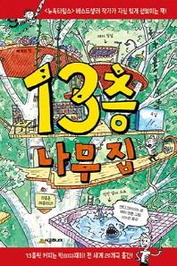 13층 나무 집(456 Book 클럽)(양장본 HardCover)