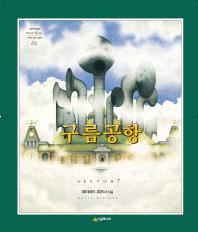 구름공항(네버랜드 세계의 걸작 그림책 252)(양장본 HardCover)