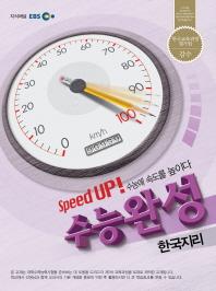 한국지리(2012)