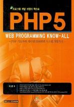 PHP5 WEB PROGRAMMING KNOW ALL(CD1장포함)