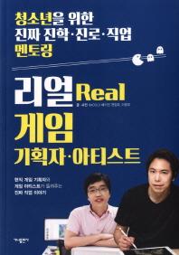 리얼(Real) 게임 기획자 아티스트(청소년을 위한 진짜 진학 진로 직업 멘토링 4)