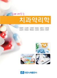 치과약리학(쉽게 배우는)