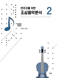 조성음악분석. 2(연주자를 위한)