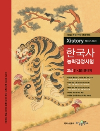 한국사능력검정시험 고급 541제(2013)(자이스토리)