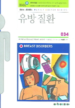 유방 질환(FAMILY DOCTOR SERIES 34)