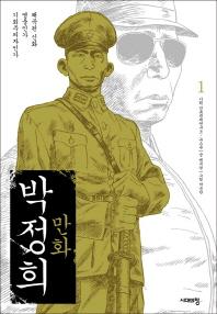 만화 박정희. 1