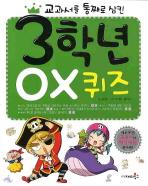 3학년 OX 퀴즈(교과서를 통째로 삼킨)