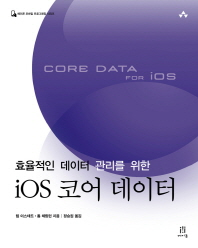 iOS 코어 데이터