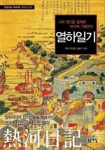 열하일기(푸른책장 시리즈 010)