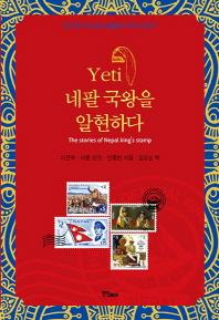 Yeti 네팔 국왕을 알현하다