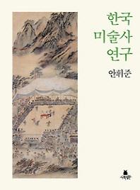 한국 미술사 연구(양장본 HardCover)