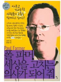폴 파머, 세상을 고치는 의사가 되어 줘(내가 꿈꾸는 사람 16: 의사)