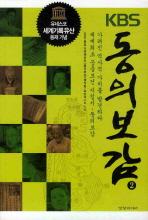 KBS 동의보감. 2