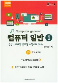 컴퓨터 일반 세트(2016)(개정판)(전2권) 1번 한권만 있습니다