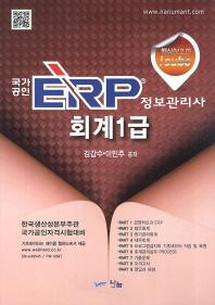 ERP 정보관리사 회계 1급(2013)