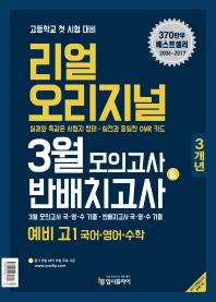 고등 국영수 예비 고1 3월 모의고사 & 반배치고사(3개년)(2018)(리얼 오리지널)