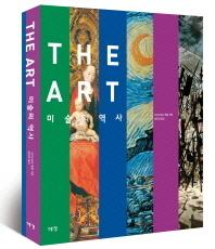 The Art 미술의 역사