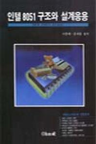 인텔 8051구조와 설계응용