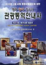 관광통역안내사(영어 일어 중국어)(면접 필기시험 총정리)