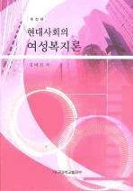 현대사회의 여성복지론(개정판)(2판)