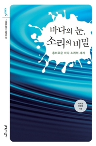 바다의 눈, 소리의 비밀(미래를 꿈꾸는 해양문고 32)