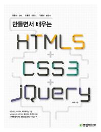 HTML5 CSS3 jQuery(만들면서 배우는)