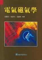 전기자기학(신용진 외)(양장본 HardCover)