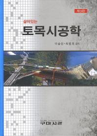 토목시공학(살아있는)(3판)