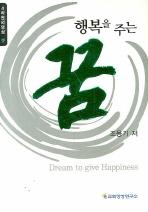 행복을 주는 꿈(4차원의 영성 3)(양장본 HardCover)