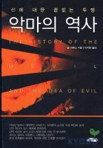악마의 역사