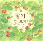 딸기 한 포기