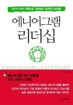 에니어그램 리더십